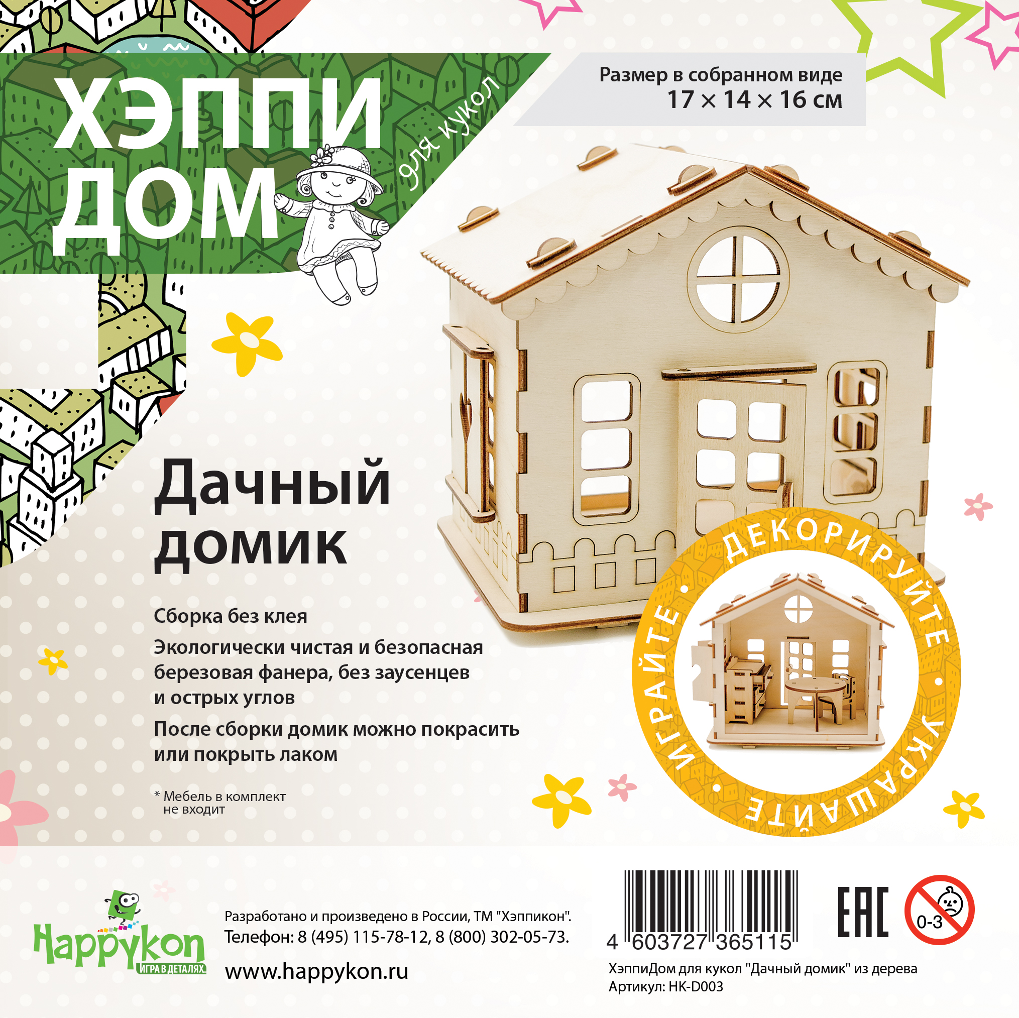 Конструктор ХэппиДом Дачный домик из дерева<br>