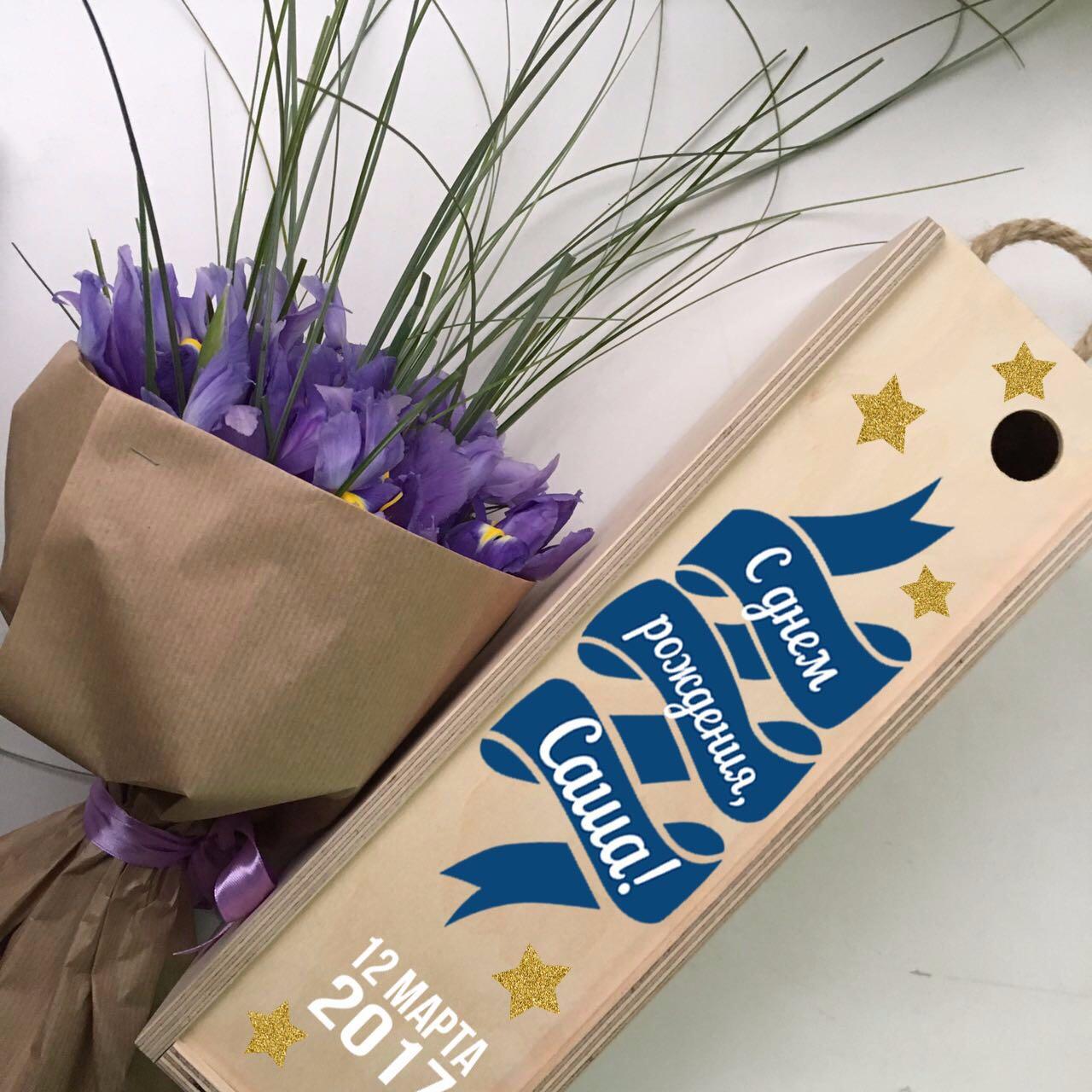 Короб для вина С днем рождения синий<br>