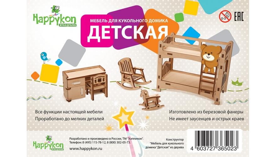 Набор мебели Детская<br>
