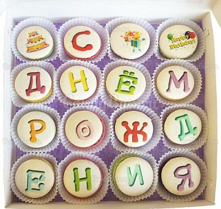 Макарони - С днем рождения 16 шт.<br>