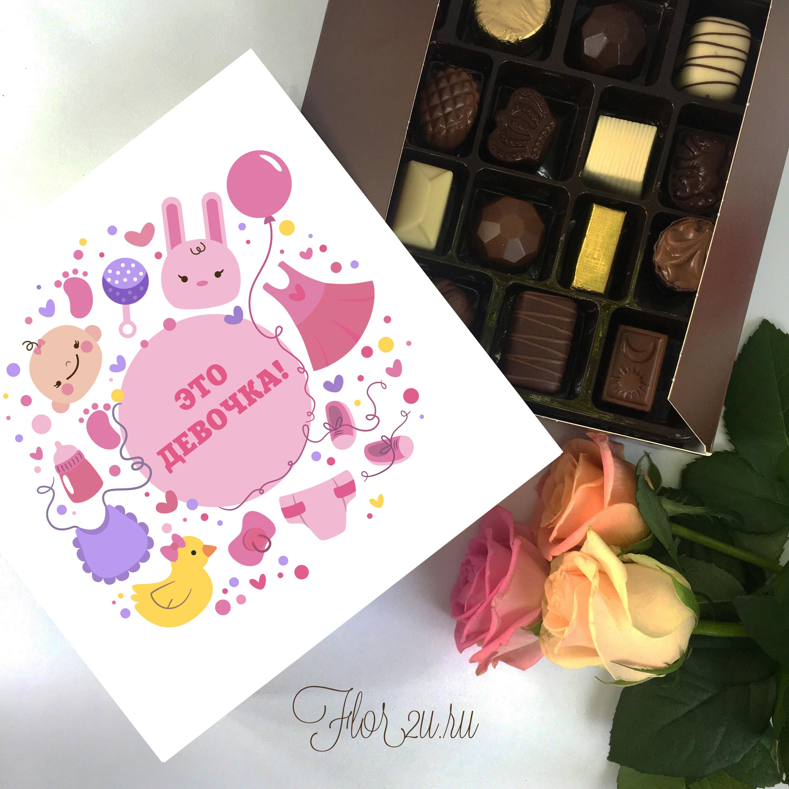 Бельгийский шоколад Это Девочка1<br>