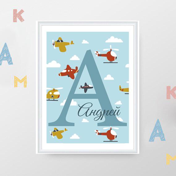 Постер именной Самолеты<br>