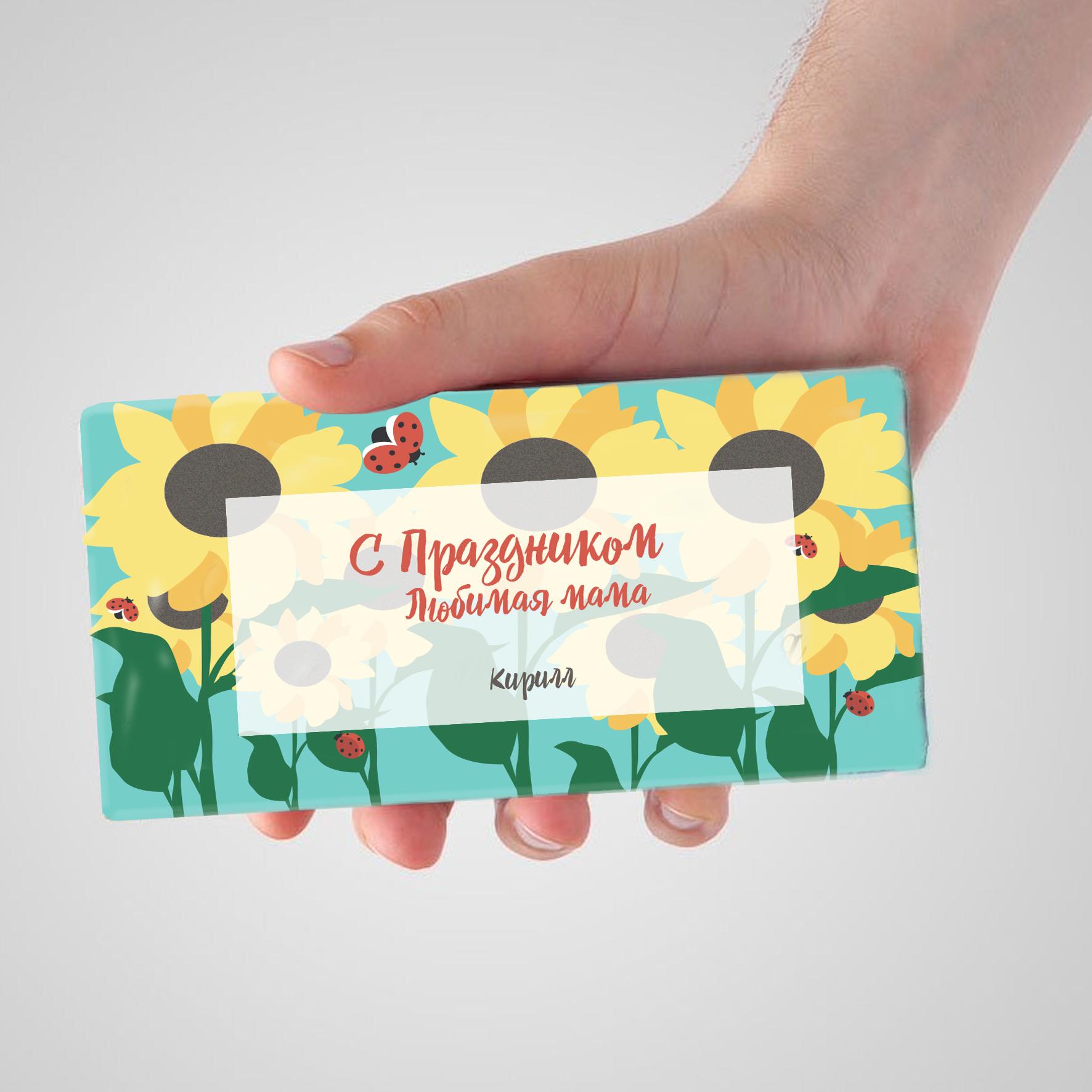Шоколад Для мамы1<br>