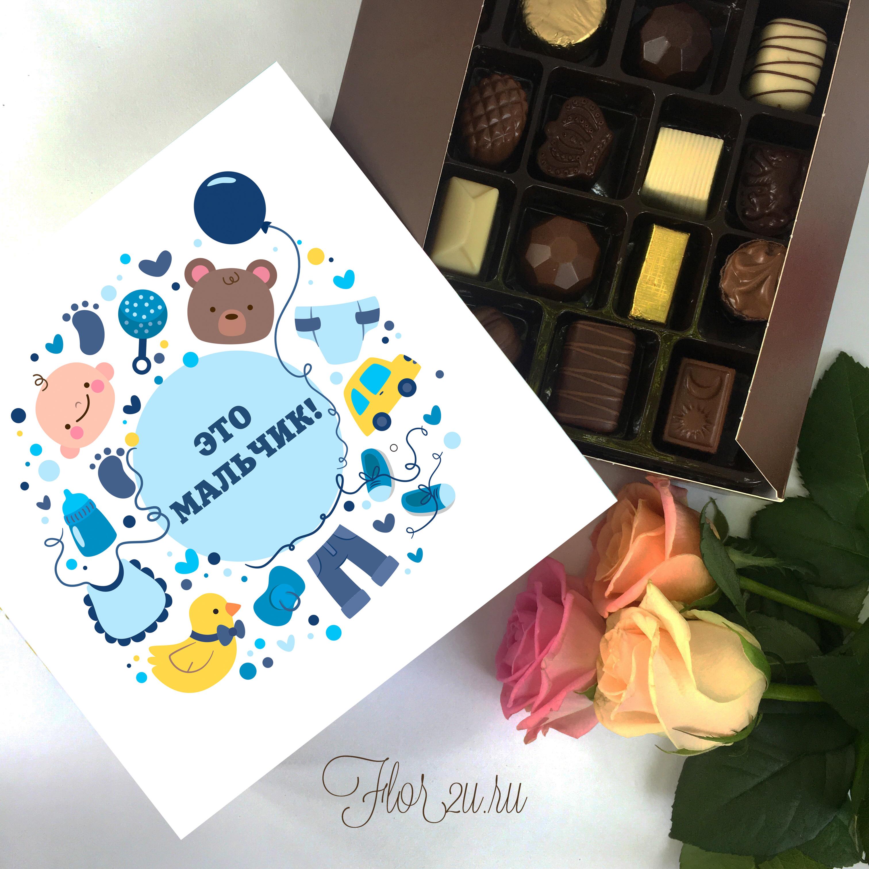 Бельгийский шоколад Это Мальчик1<br>
