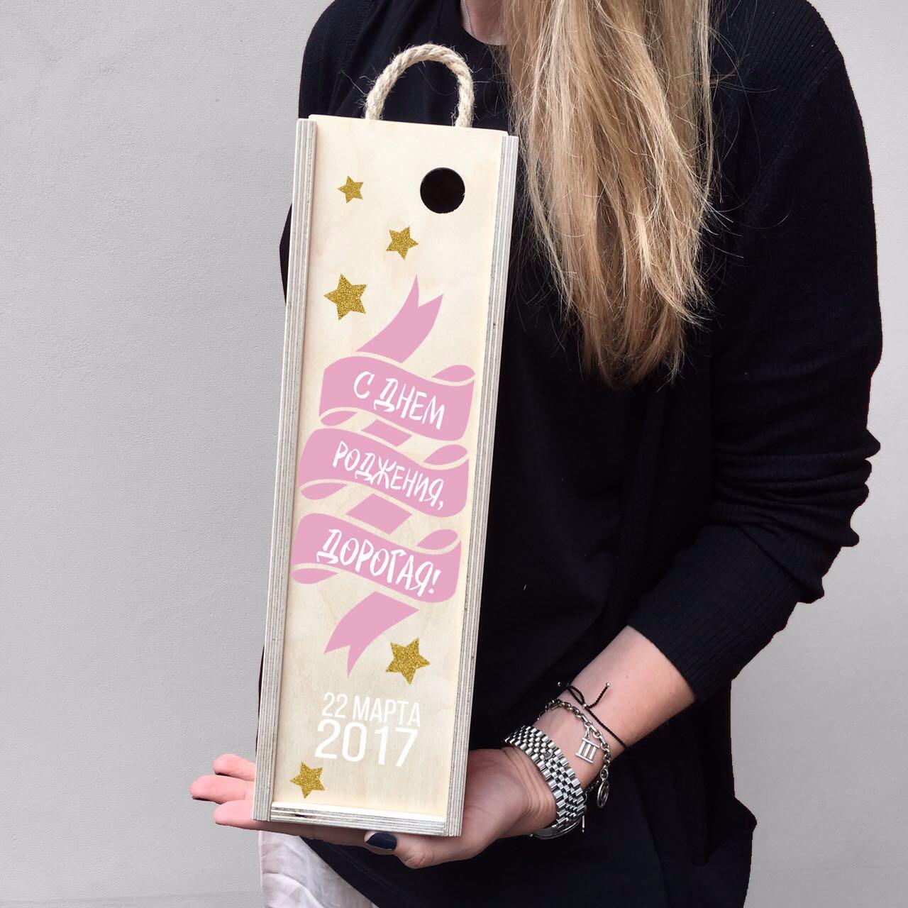 Короб для вина С днем рождения розовый<br>